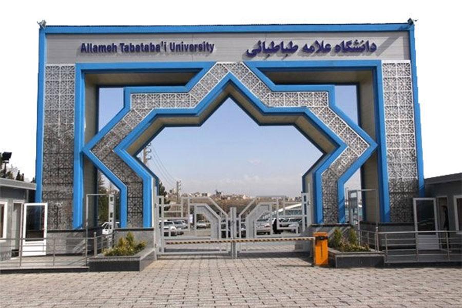 نمای دانشگاه تهران